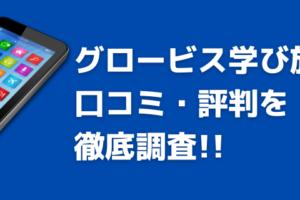 グロービス学び放題の口コミ・評判を徹底調査!!オススメできるのか!