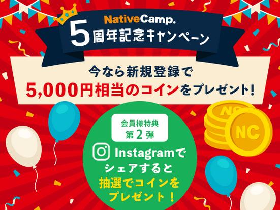 ネイティブキャンプ_キャンペーン