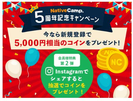 ネイティブキャンプ新規登録で5,000円相当のコインをプレゼント!