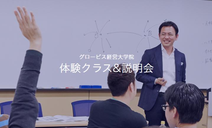 グロービス経営大学院 オンライン説明会(説明のみ60分)