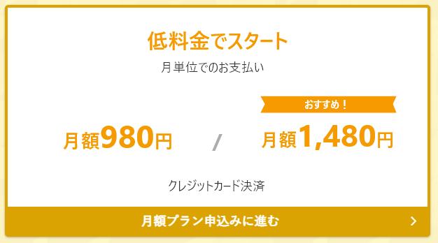 オンスク.jp衛生管理者通信講座のプランと料金・費用
