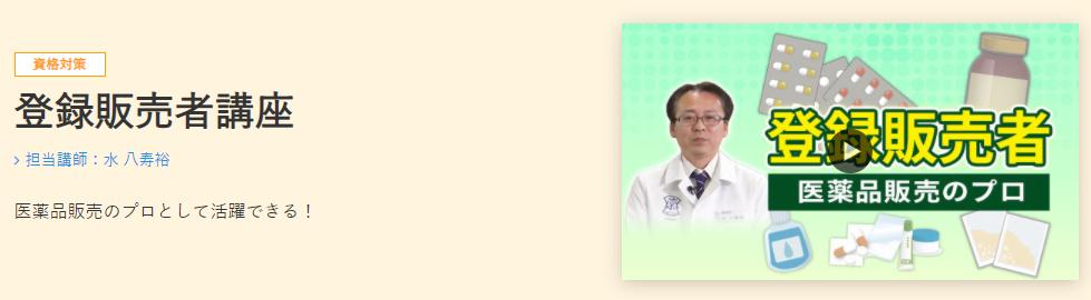 オンスク.jp登録販売者の評判・口コミ