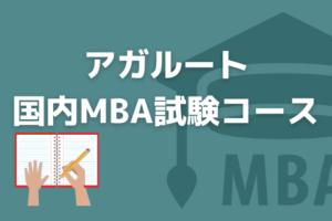 アガルート|国内MBA試験コースの評判・口コミ・料金体系