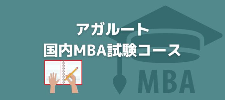 アガルート 国内MBA試験コースの評判・口コミ・料金体系