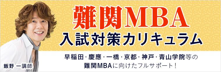アガルートアカデミーの国内MBA受験対策コースが最もオススメ