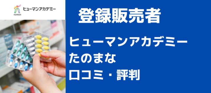 【徹底調査】たのまな 登録販売者通信講座の口コミ・評判! ヒューマンアカデミー