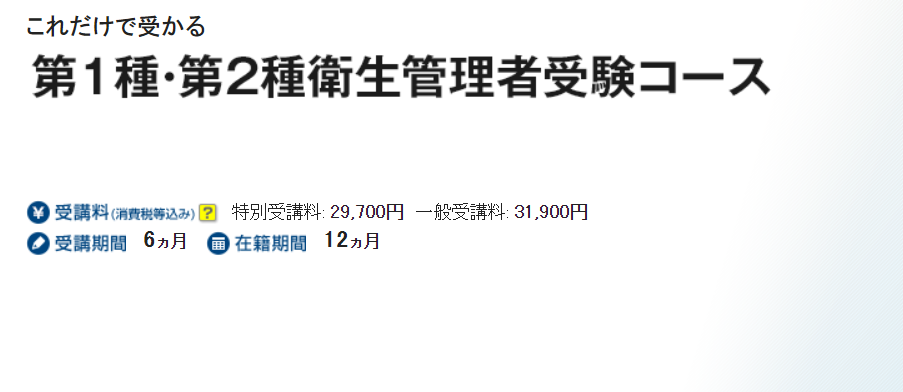 JMAM(日本能率協会マネジメントセンター)衛生管理者受験コース