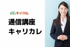 【キャリカレの評判・口コミ】オススメできる?キャンペーン情報も!