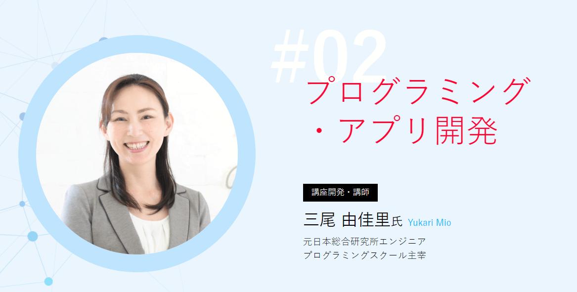 ヒューマンアカデミー三尾 由佳里氏