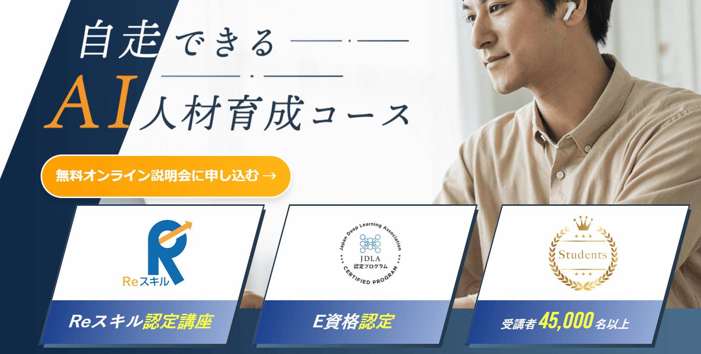 株式会社キカガク:自走できるAI人材になるための長期6ヶ月コース