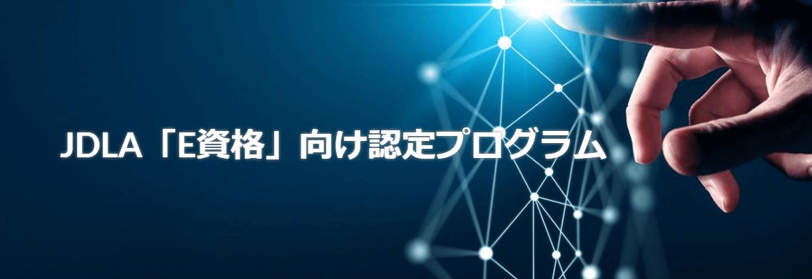 株式会社 zero to one:JDLA「E資格」向け認定プログラム