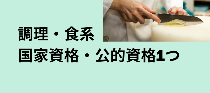 調理・食系の国家資格・公的資格1つ