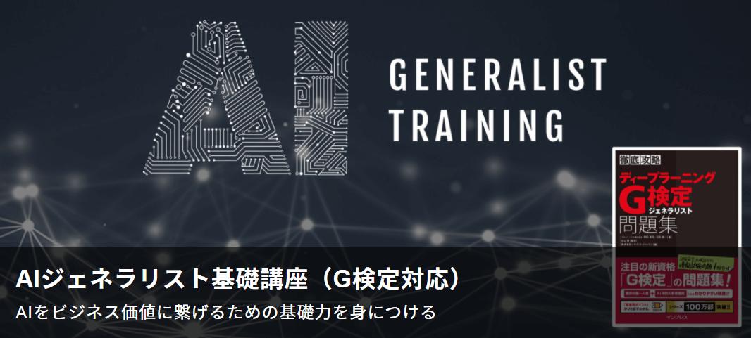 SkillUP AI:AIジェネラリスト基礎講座(G検定対応)