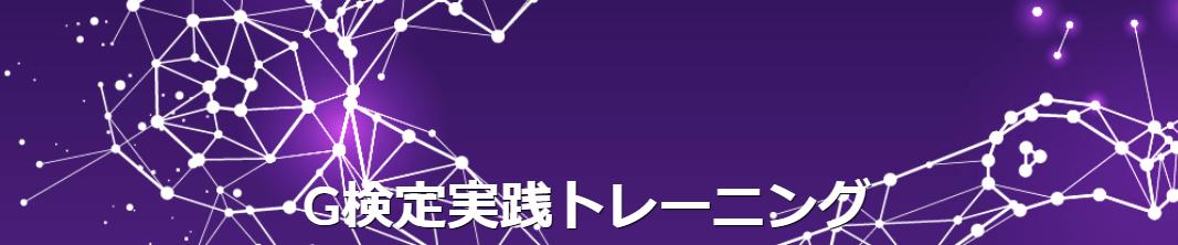 zero to one:G検定実践トレーニング