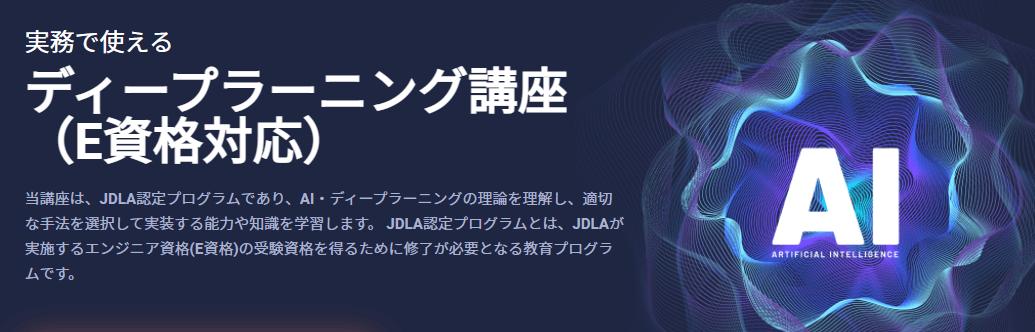 株式会社Fusion One(神田AIラーニングセンター):実務で使えるディープラーニング講座(E資格対応)