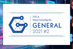 2021年第2回G検定の受験申込が開始!試験日は2021年7月17日