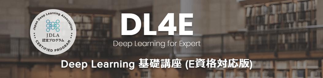 NABLAS株式会社(iLect):Deep Learning 基礎講座 (E資格対応版)