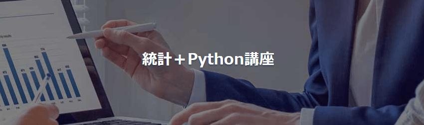 AIジョブカレ統計+Python講座