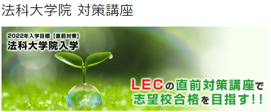 第2位:LEC東京リーガルマインドの既修者入試直前対策パック