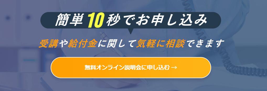 キカガクの無料オンライン説明会