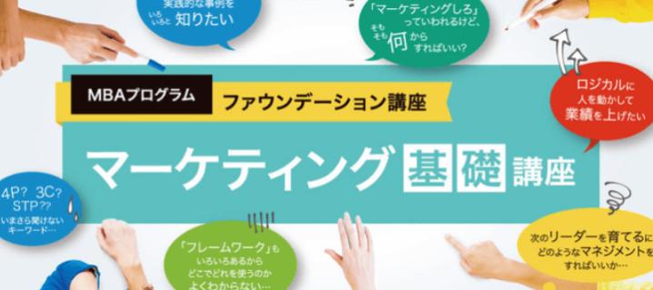 """ヒューマンアカデミーが""""MBAプログラム ファウンデーション講座""""を開講!"""