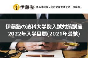 【評判/口コミ】伊藤塾の法科大学院入試対策講座|2022年入学目標(2021年受験)