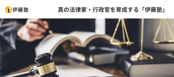 第2位:伊藤塾の「法科大学院入試対策講座」