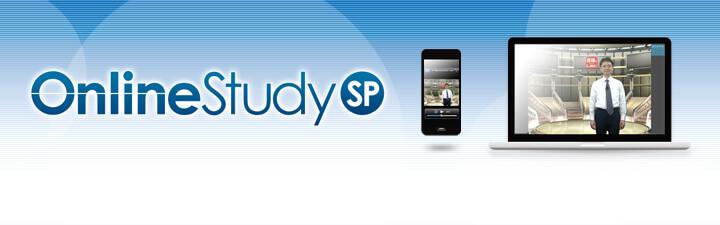 LecのOnline Study SPシステム