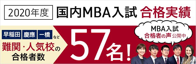 アガルートのMBA入試講座