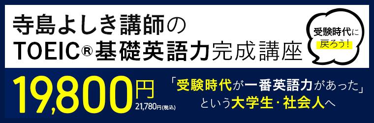 アガルートアカデミーの英語・TOEIC講座