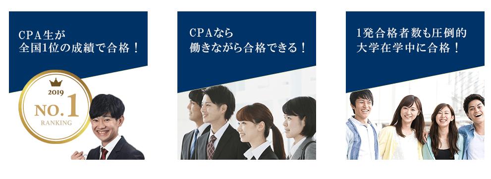 CPA会計学院の公認会計士コースとは?