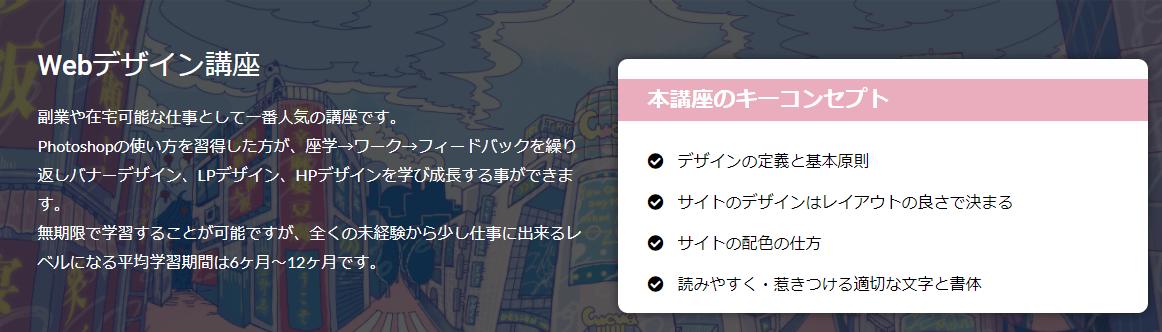 cucuaのWebデザインコース