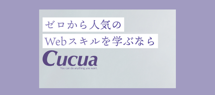 Cucuaの評判口コミ_副業やスキルアップに