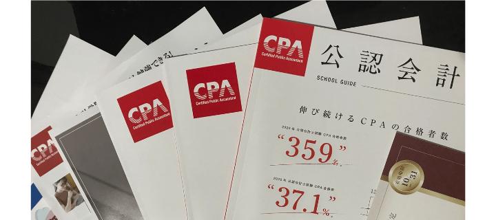 資料請求で送られてくる資料一覧_CPA会計学院